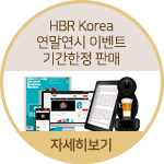 HBR Korea 연말연시 이벤트 기간한정 판매