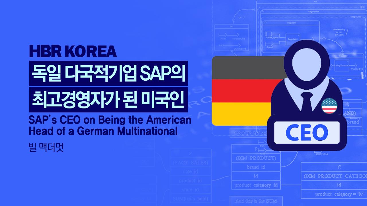 독일 다국적기업 SAP의 최고경영자가 된 맥더멋이 말하는 경영의 비결