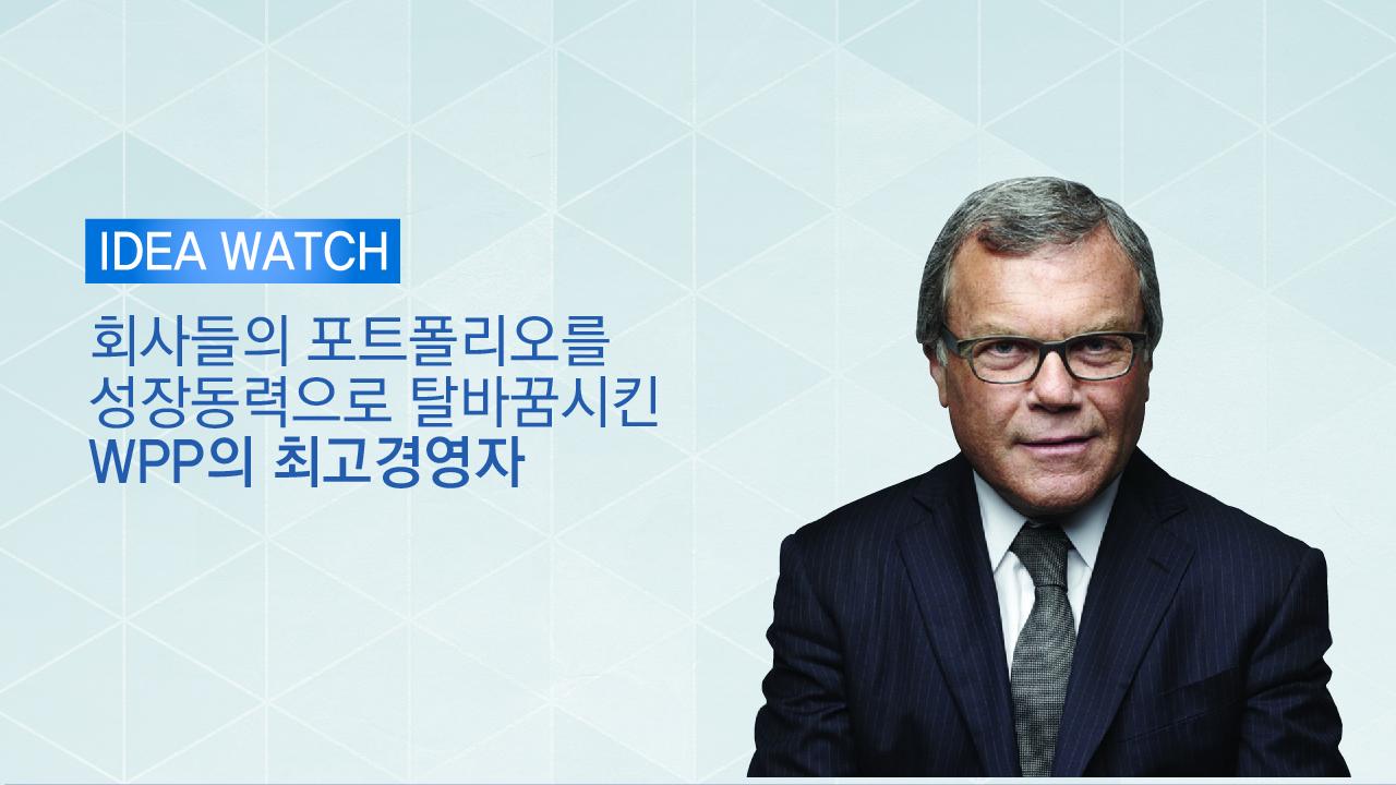 회사들의 포트폴리오를 성장동력으로 탈바꿈시킨 WPP의 최고경영자(CEO)