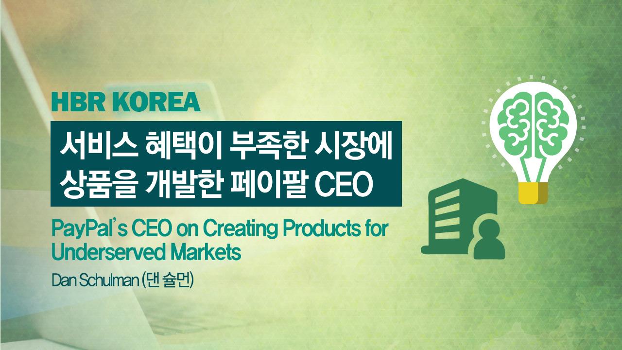 '가난할수록 비용이 많이 든다?' 자신의 경험을 바탕으로 혁신을 이뤄낸 페이팔 CEO