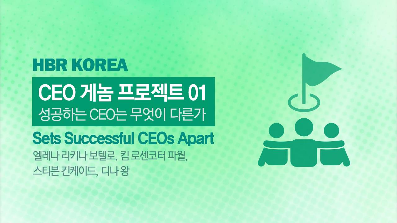 진정한 CEO의 자질은 무엇일까? 01