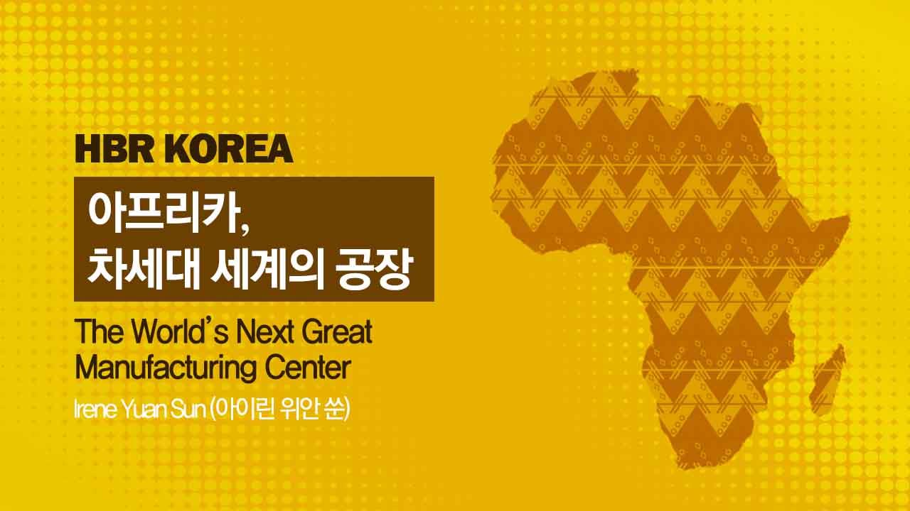 아프리카 차세대 세계의 공장