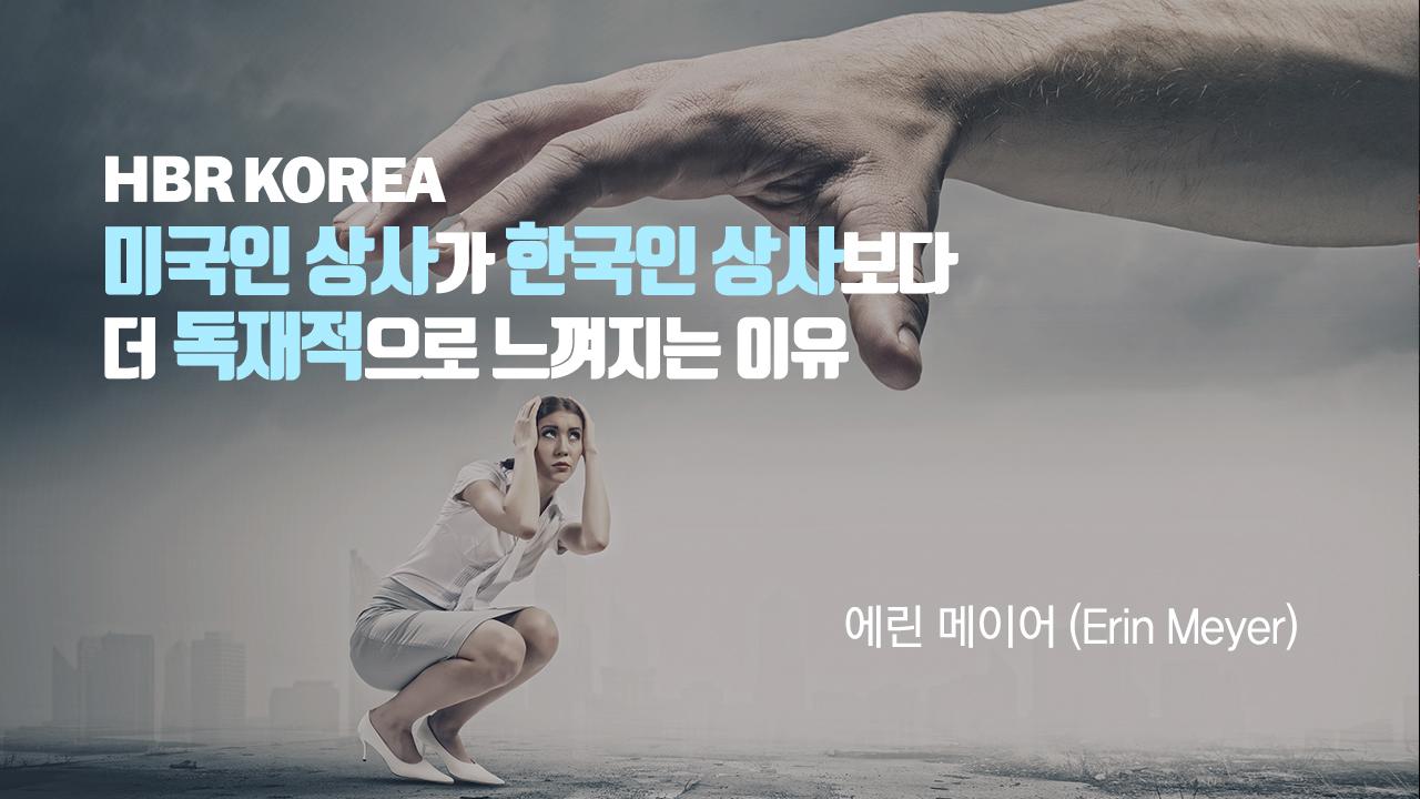 미국인 상사가 한국인 상사보다 더 독재적으로 느껴지는 이유