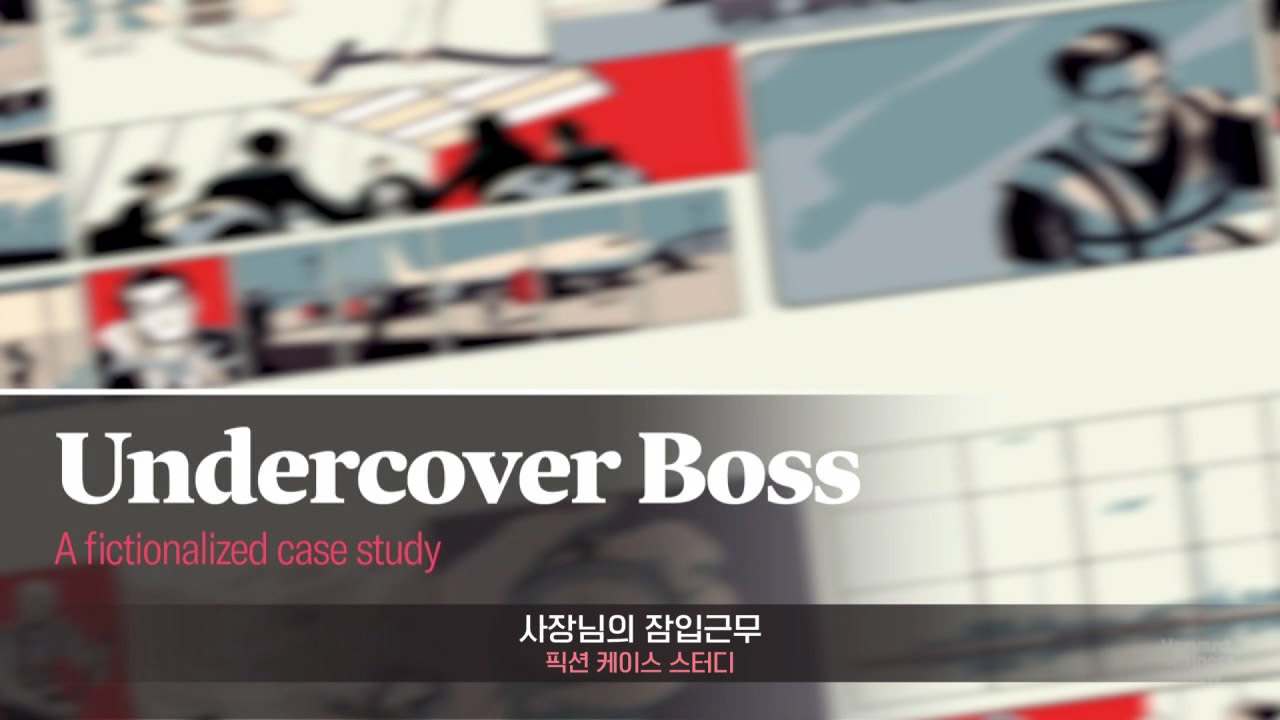 Undercover Boss (사장님의 잠입근무)