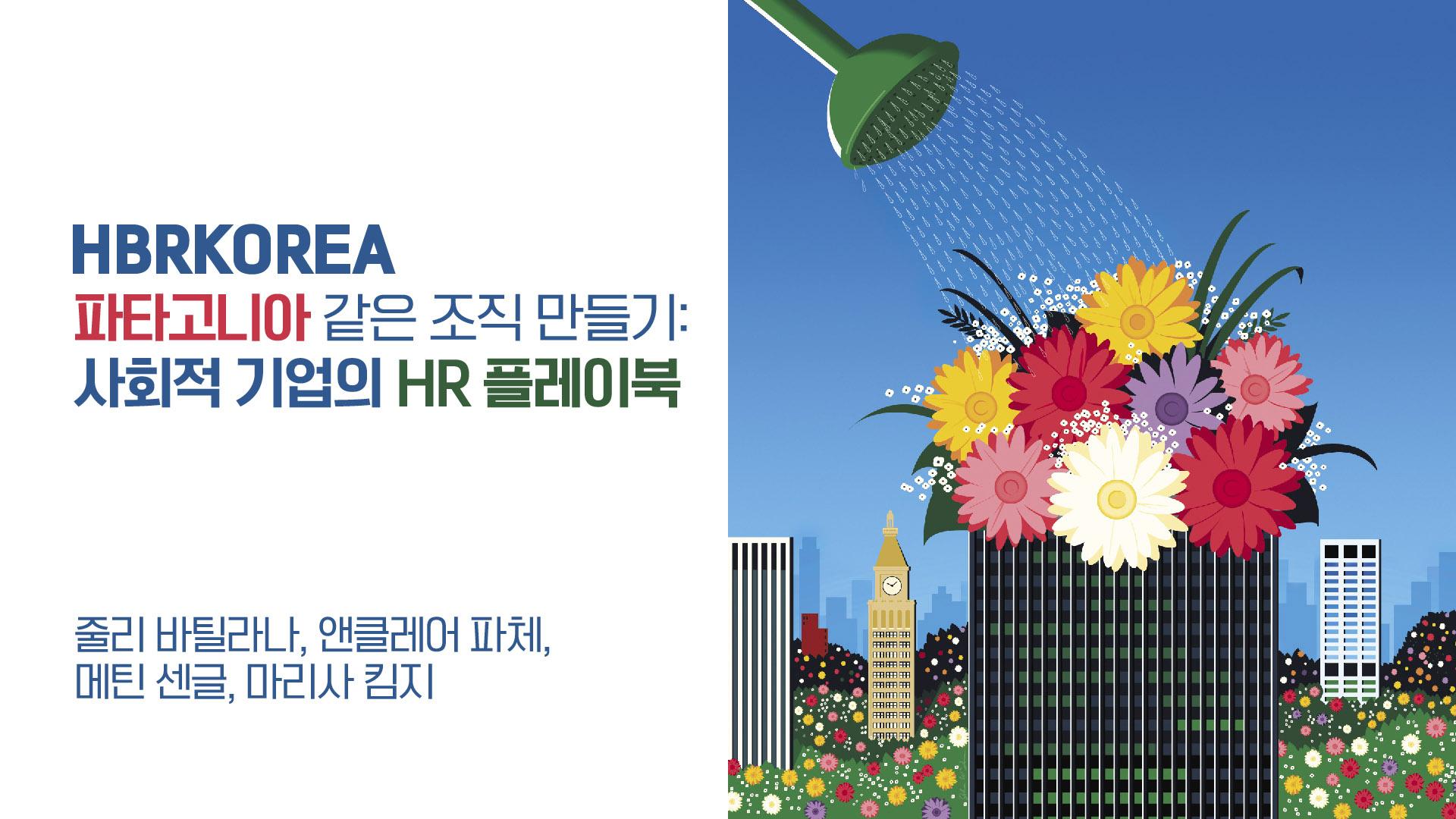 파타고니아 같은 조직 만들기: 사회적 기업의 HR 플레이북