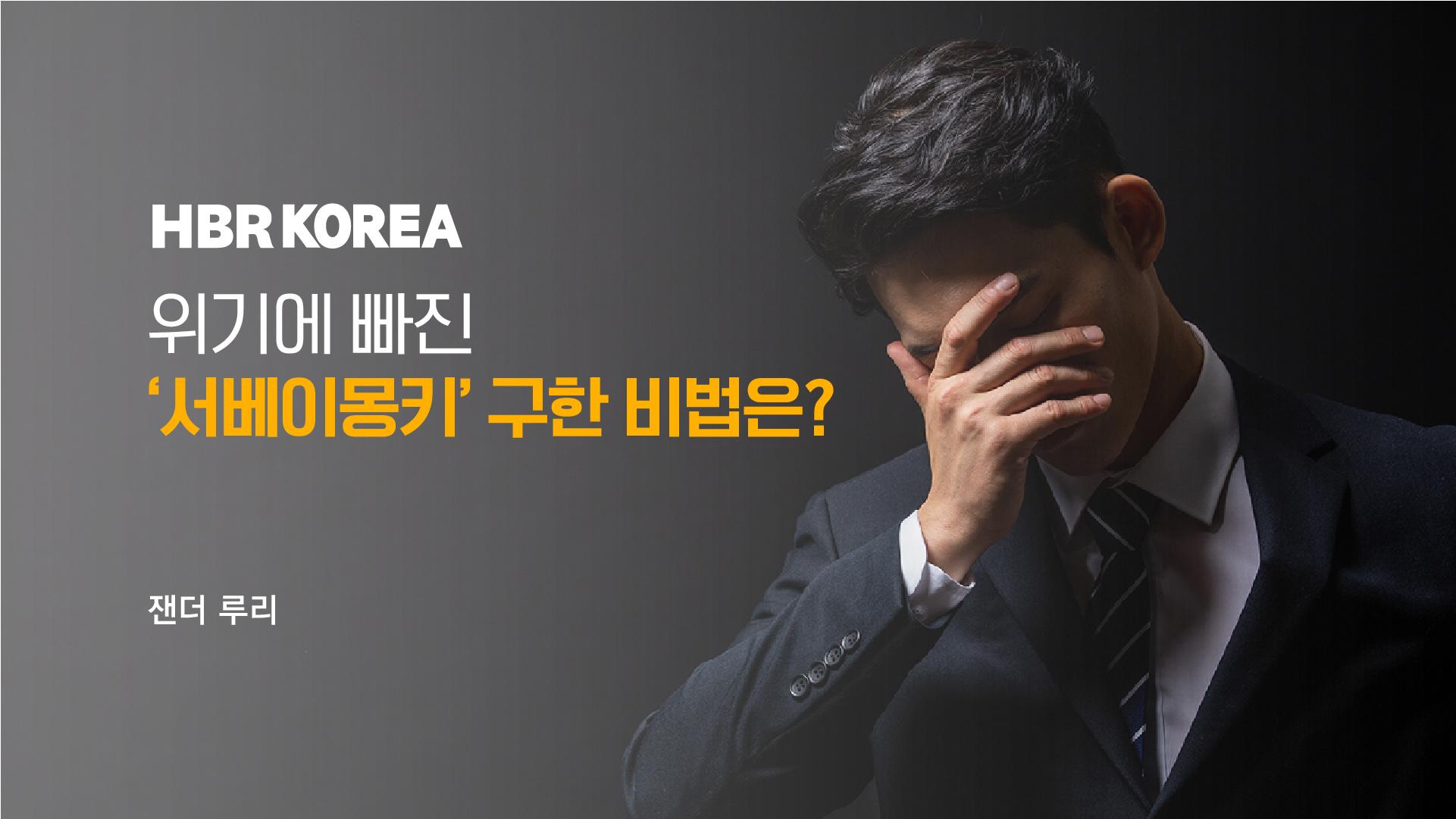 위기에 빠진 서베이몽키 구한 비법은?